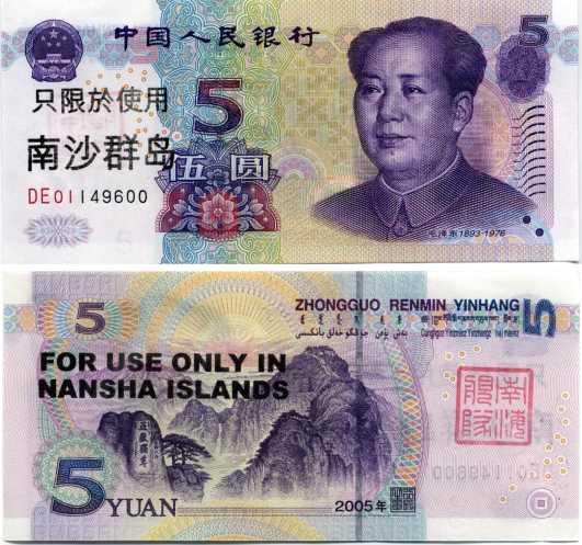 Banconota cinese